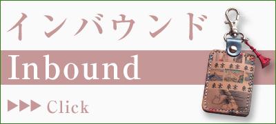 inbound_banner